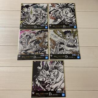 【新品未開封】ワンピースEX 一番くじ D賞 墨式色紙 5種セット