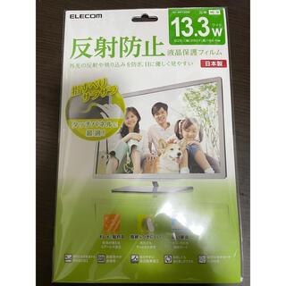 エレコム(ELECOM)のエレコム 反射防止保護フィルム 13.3(保護フィルム)