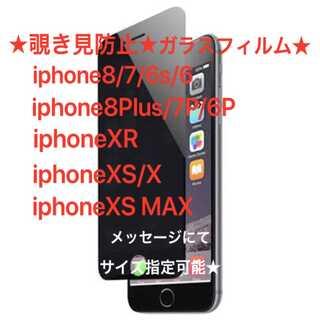 覗き見防止●iPhone XSMAX/XR/XS/X/ 〇液晶保護ガラスフィルム(保護フィルム)