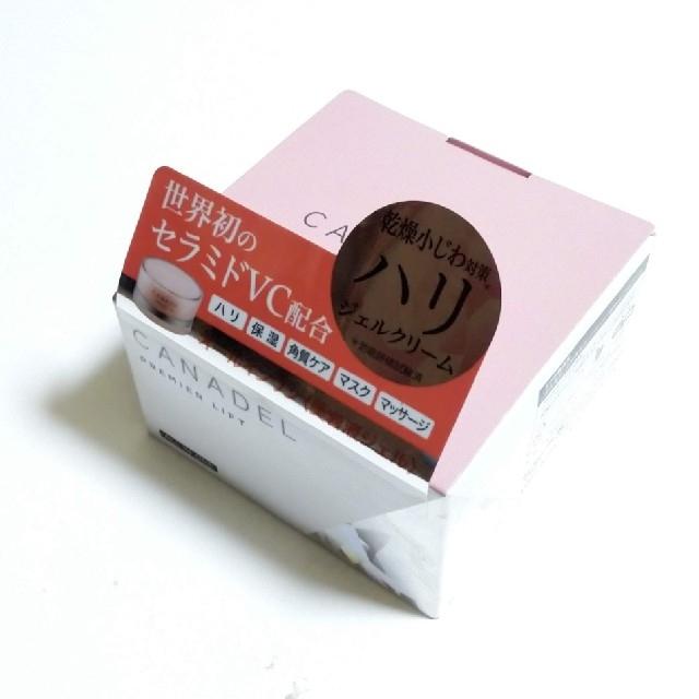 i(アイ)のカナデルプレミアリフトオールインワン コスメ/美容のスキンケア/基礎化粧品(オールインワン化粧品)の商品写真