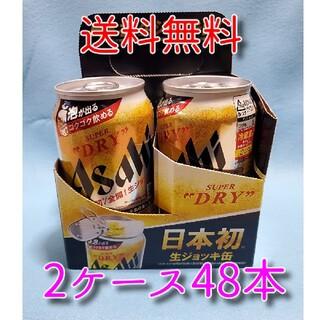 No.707 アサヒ スーパードライ 生ジョッキ缶 24缶入 2ケース(ビール)