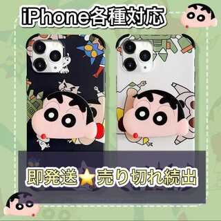 再入荷!リング付き☆★しんちゃん 可愛い iPhone トレンド リング(iPhoneケース)