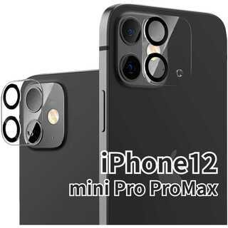iPhone12 mini Pro ProMax カメラ保護 レンズカバー(保護フィルム)