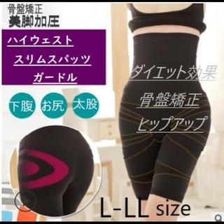 ハイウエスト 加圧 スパッツ ガードル 骨盤 補正ブラック 黒 【L-LL】(エクササイズ用品)