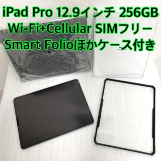 iPad - iPad Pro 12.9インチ 第3世代 256GB SIMフリー