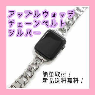 アップルウォッチ チェーンベルト バンド Apple Watch シルバー(金属ベルト)