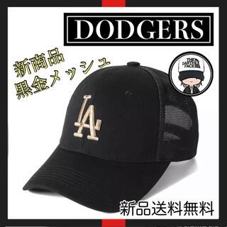 【新品】大人気!! LA メッシュ キャップ 金 黒(キャップ)