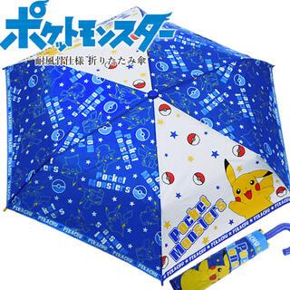 新品 ポケモン ピカチュウ 折りたたみ傘 キッズ レディース 子供 大人 傘(傘)