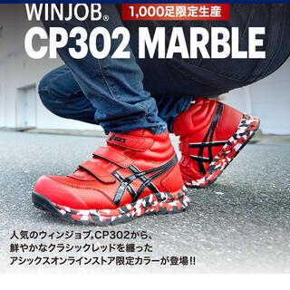 アシックス(asics)のアシックス 安全靴 限定 26.5(スニーカー)