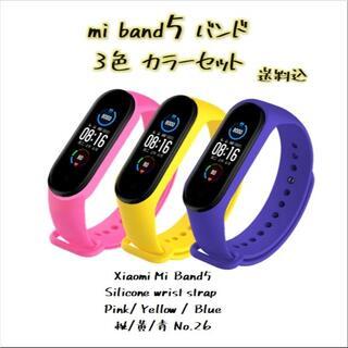 xiaomi mi band5 バンドのみ 3色 セット 27(ラバーベルト)