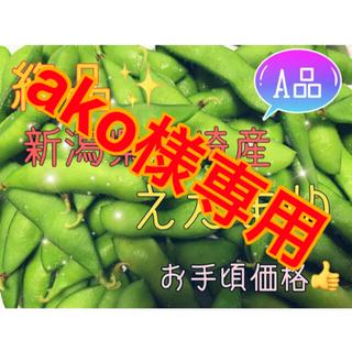 【今年も始まりました!!】新潟県 黒埼産 えだまめ 2kg  A品(野菜)