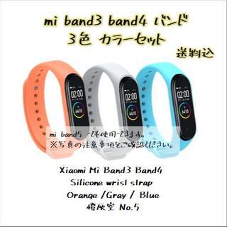 xiaomi mi band4 band 4 バンドのみ 3色 セット 5(ラバーベルト)
