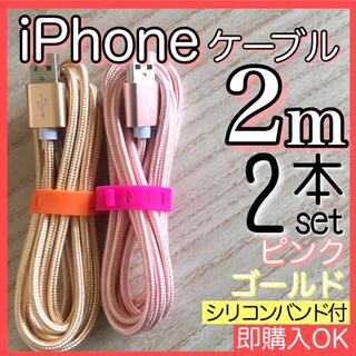 アイフォーン(iPhone)の2本セットiPhone 充電ケーブル 充電コード ライトニングケーブル(その他)