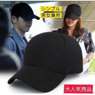 【SALE】キャップ ブラック シンプル メンズ レディース(キャップ)