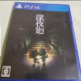 プレイステーション4(PlayStation4)の深夜廻 PS4(家庭用ゲームソフト)