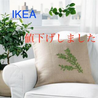 イケア(IKEA)のイケア IKEA クッションカバー ベージュ リーフ グリーン【新品 未使用】(クッションカバー)