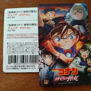 名探偵コナン 緋色の弾丸 前売り券(邦画)