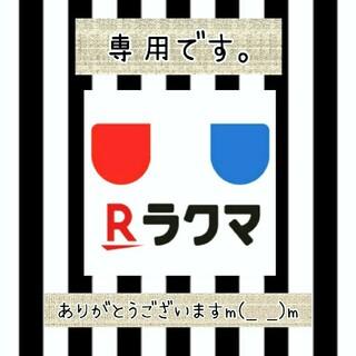 【フォロー150円割引】みるく様専用(歯ブラシ/歯みがき用品)