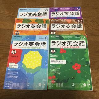 NHK ラジオ英会話 2020年 6月から12月号 11月号なし 6冊セット(専門誌)