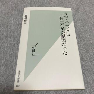 コウブンシャ(光文社)のうつ・パニックは「鉄」不足が原因だった(文学/小説)