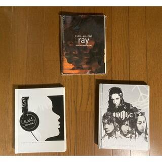 L'Arc〜en〜Ciel バンドスコア Awake Kiss Ray(ポピュラー)