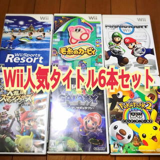 Wii - Wiiソフト セット Wii本体