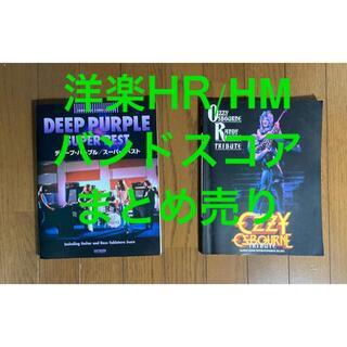 バンドスコアセット Deep Purple、Ozzy Osbourne(ポピュラー)