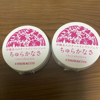 ちゅらかなさ(オールインワン化粧品)