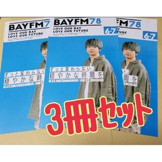 3冊★BAYFM タイムテーブル 増田貴久 NEWS ラジオ(印刷物)