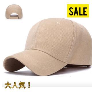 【SALE】キャップ ベージュ シンプル メンズ レディース(キャップ)