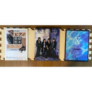 ピアノ楽譜 三冊セット売り GLAY X JAPAN等(ポピュラー)