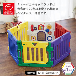 ニホンイクジ(日本育児)の日本育児 Musical Kids LandDX(ベビーサークル)