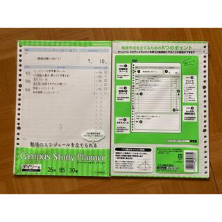コクヨ(コクヨ)のコクヨ キャンパス スタディプランナー  デイリー罫リスト化 ルーズリーフ 2袋(ノート/メモ帳/ふせん)