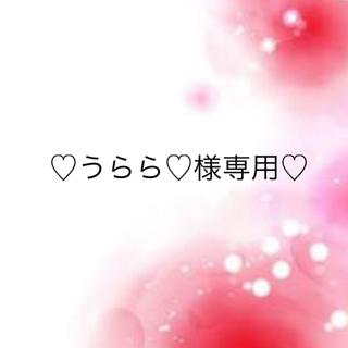 ワコール(Wacoal)の♡うらら♡様専用♡(その他)