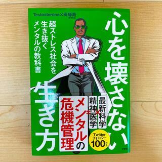【美品】心を壊さない生き方 超ストレス社会を生き抜くメンタルの教科書