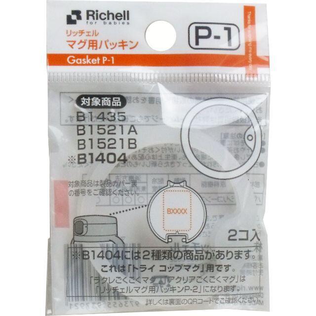 Richell(リッチェル)のリッチェル マグ用パッキン P-1 キッズ/ベビー/マタニティの授乳/お食事用品(マグカップ)の商品写真