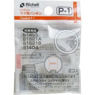 Richell - リッチェル マグ用パッキン P-1