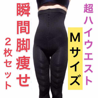 【M】2枚セット! 超ハイウエスト 加圧 ダイエットスパッツ レギンス 美脚美尻(エクササイズ用品)