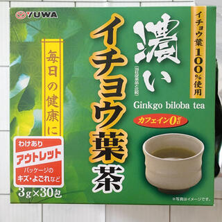 濃いイチョウ葉茶(茶)