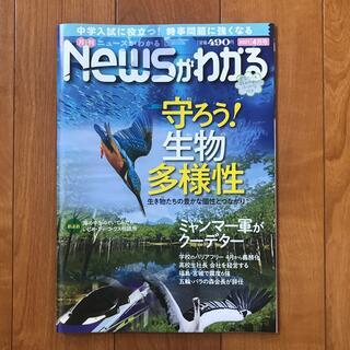 月刊 News (ニュース) がわかる 2021年 04月号(ニュース/総合)