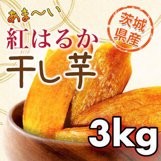3kg 紅はるか 干し芋 茨城 ひたちなか産 訳あり 切り落とし 平干し(野菜)