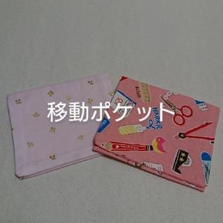 移動ポケット(チェリー、文房具)2個セット ※クリップ無し(外出用品)