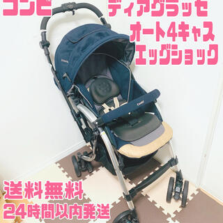 combi - コンビ ベビーカー ディアグラッセ オート4キャス エッグショック FD-500