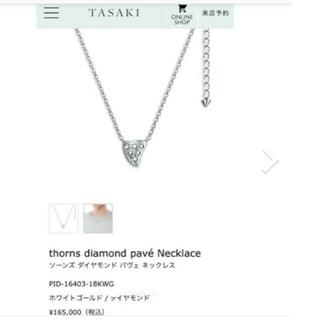 TASAKI - TASAKI 田崎 タサキ ソーンズ ダイヤモンド パヴェ ネックレス