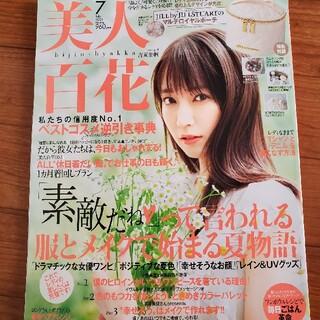 美人百花 7月号 雑誌のみ(ファッション)