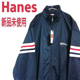 Hanes - 新品 Hanes ヘインズ  トラックジャケット 紺 ジャージ ワンポイントロゴ