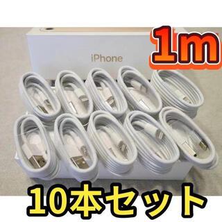 iPhone ライトニングケーブル  10本セット 純正品質の格安ケーブル!(スマートフォン本体)
