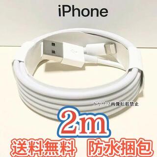 2M iPhone 充電ケーブル×1本高品質ライトニングケーブル(スマートフォン本体)