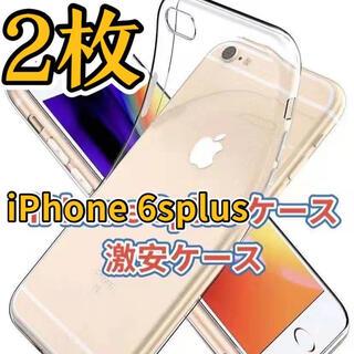 iphone6/6s ~2枚セットケース 透明 クリア 衝撃吸収