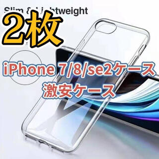 iphone7/8/se2 ~2枚セット、ケース透明 クリア 衝撃吸収(スマートフォン本体)